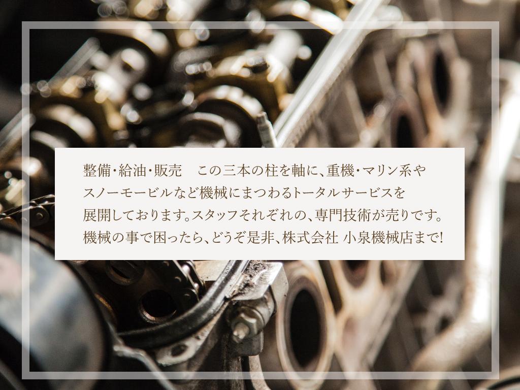 北海道別海町の機械にまつわるトータルサービスを行う会社です。